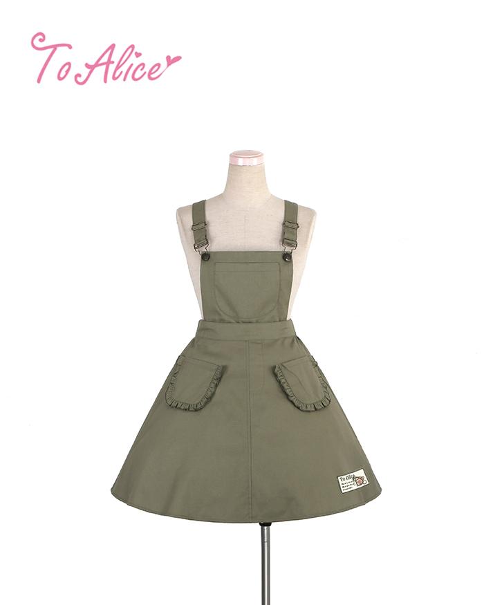 画像1: 【To Alice】C4932アボカドサロペットスカート (1)