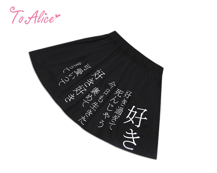 画像1: 【To Alice】C5138君が好きスカート (1)
