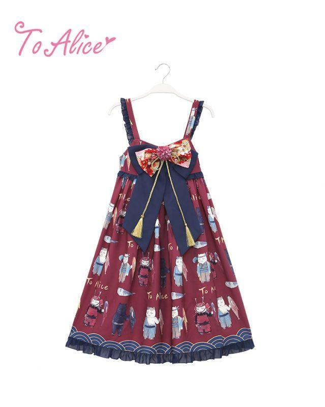 画像1: 【To Alice】L606猫×鯉のぼりジャンパースカート (1)