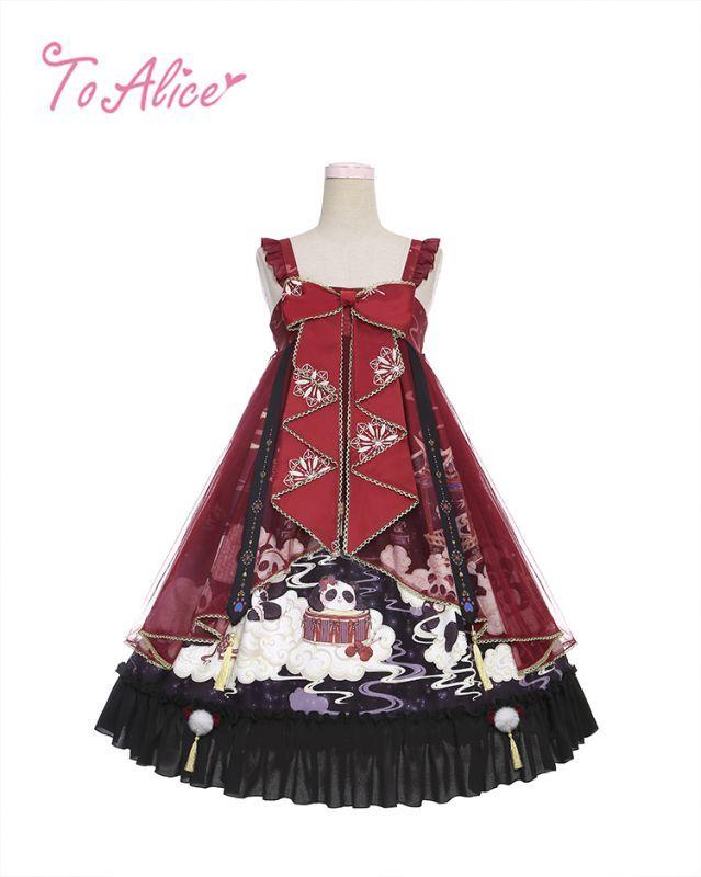 画像1: 【To Alice】L681中華パンダジャンパースカート (1)