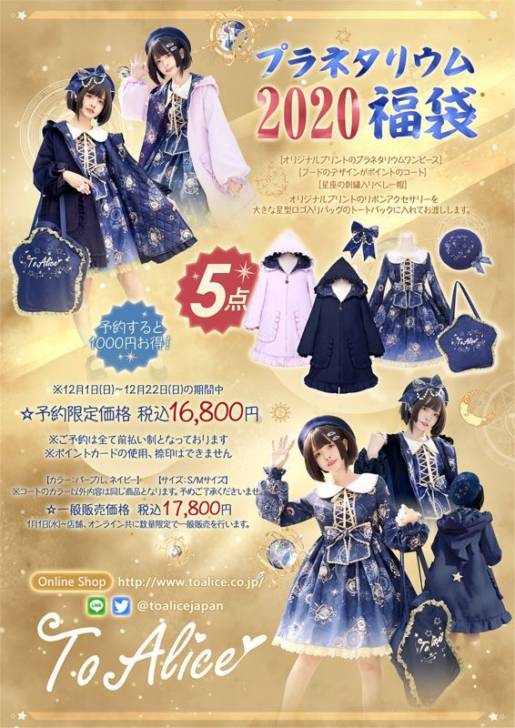 画像1: 【To Alice】プラネタリウム福袋【ネイビー】 (1)